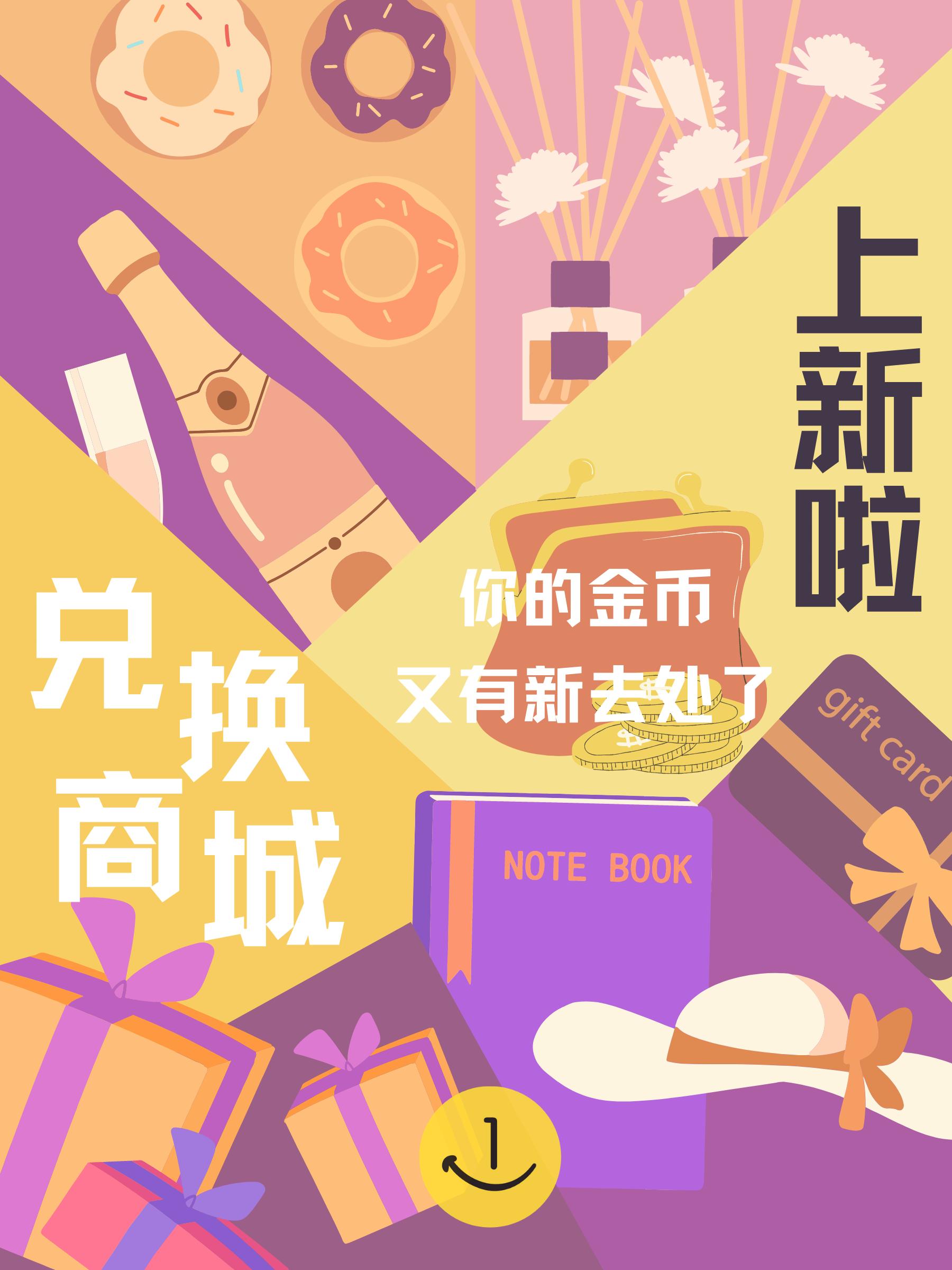 报——金币兑换商城上新啦!!!