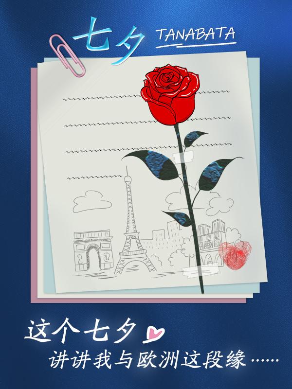 2020七夕 专属欧洲小伙伴的高甜时刻来啦!