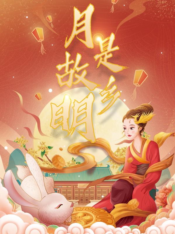 【开奖】【中秋节】玩小游戏➕分享你的中秋,有机会获得一分钱特制的月饼小礼包!