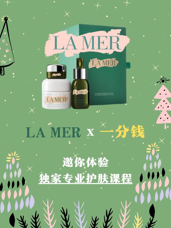 LA MER x 一分钱,邀你体验独家专业护肤课程