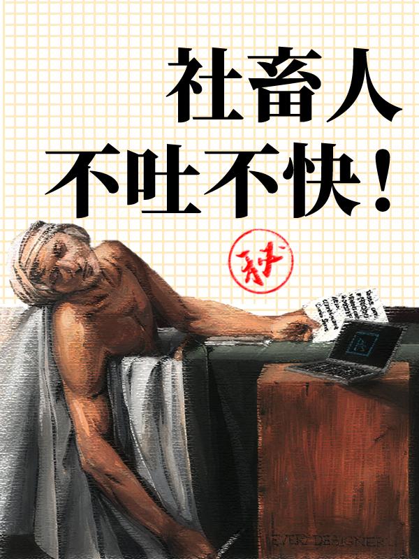 【社畜吐槽】好物社区匿名帖回归!