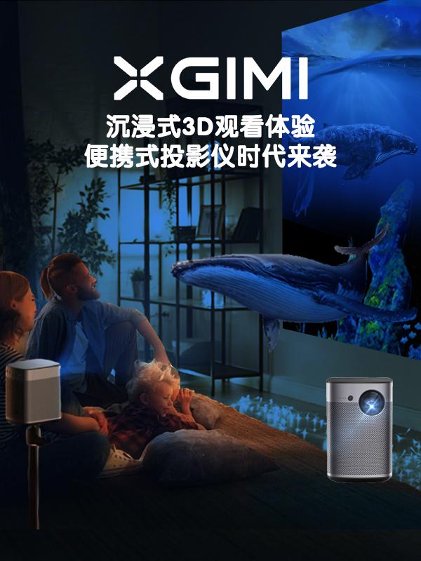 【众测】参与赢价值799 欧XGIMI Halo投影仪!