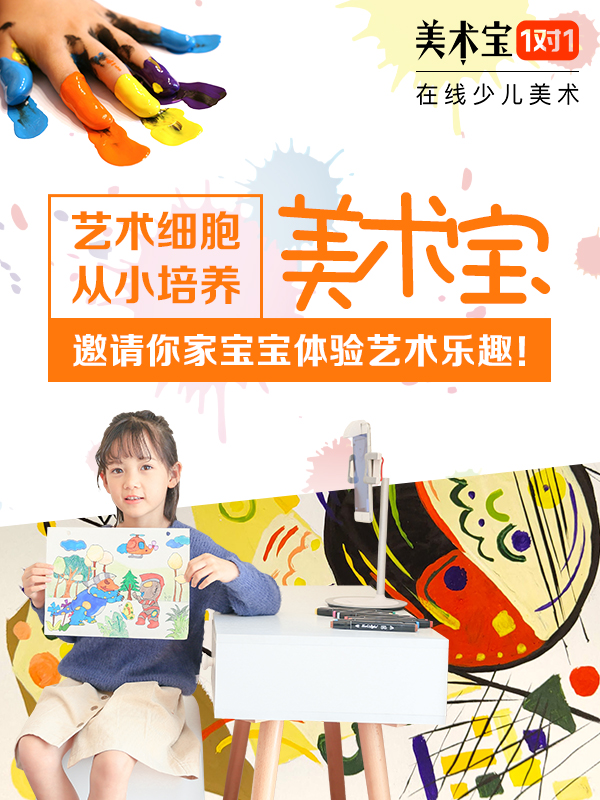 【美术宝教育】 邀请你家宝宝体验艺术乐趣!