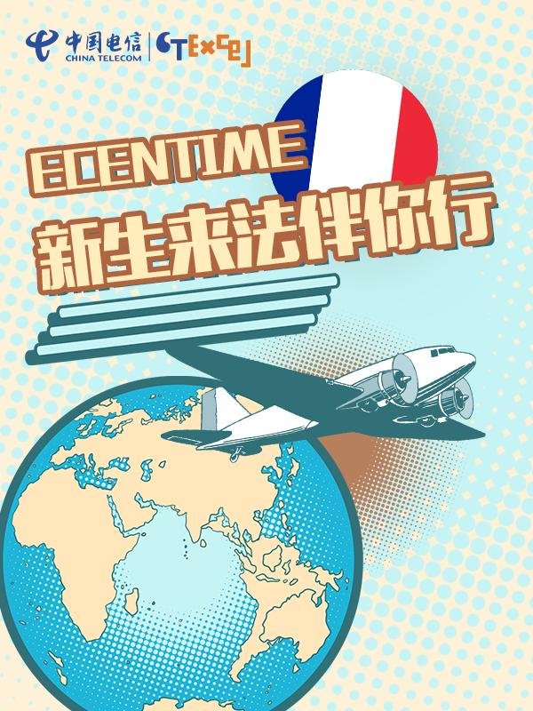 ✈飞机落地法国🇫🇷20欧元到家,一分钱风雨兼程来接你
