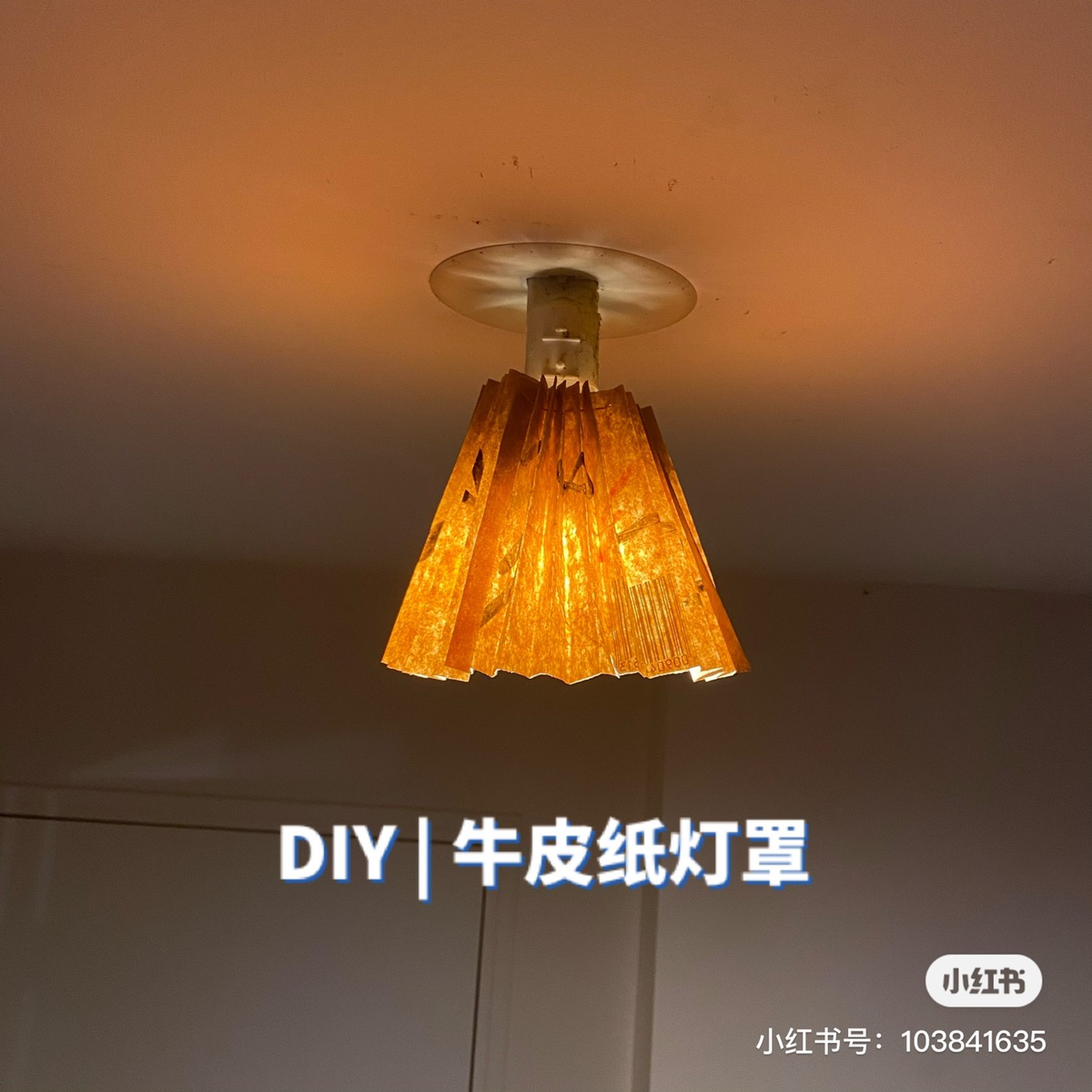 DIY    封城手工   牛皮纸灯罩子