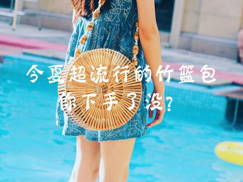 今夏潮流行的竹篮包,你下手了没?