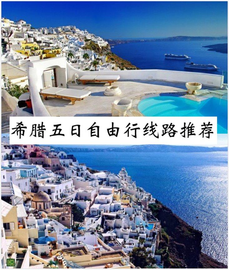 希腊五日游哪条线路比较好?-【希腊自由行攻略】