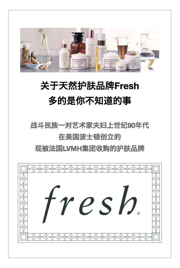 涨姿势!关于天然有机品牌Fresh,多的是你不知道的事!