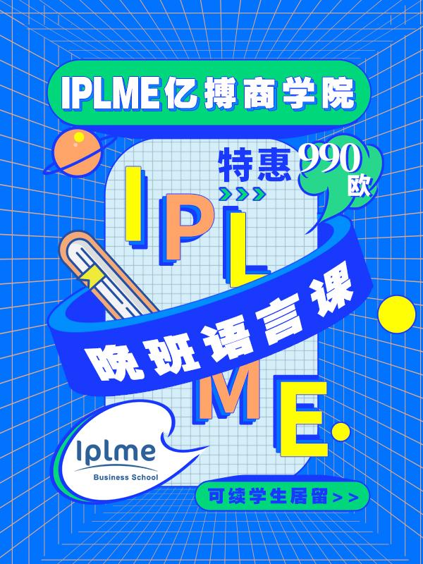【独在异乡非异客】 IPLME亿搏商学院 · 新生季优惠
