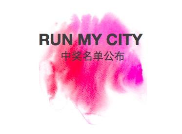 Run my city获奖名单公布
