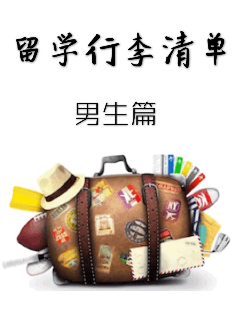 《法国留学行李清单》- 男生篇