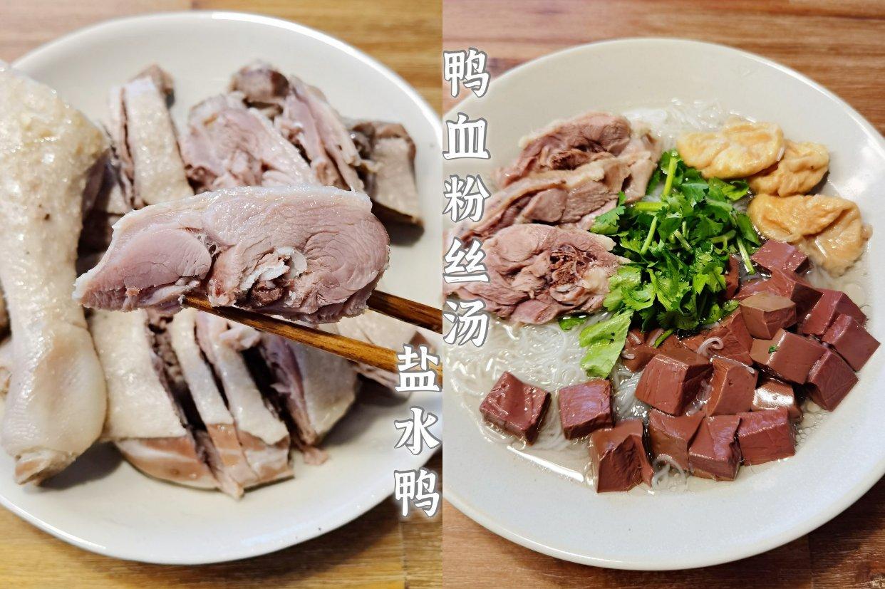 【盐水鸭】+【鸭血粉丝汤】