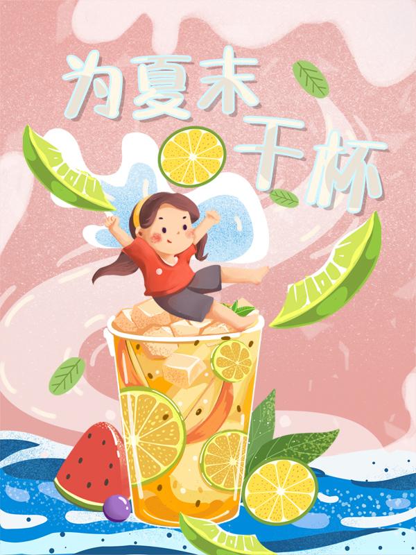 【开奖】【为夏末干杯】分享在这个夏天 最惊艳💥到你的美味,更有机会获得丝芙兰盲盒哟!