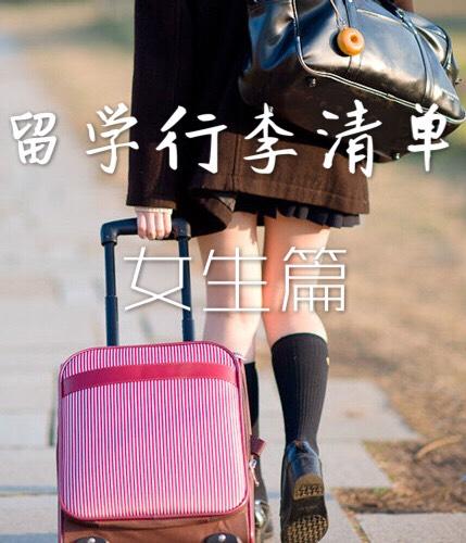 《法国留学行李清单》- 女生篇