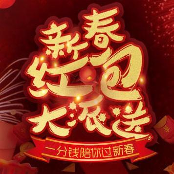 新春大礼,三重红包等你来领!