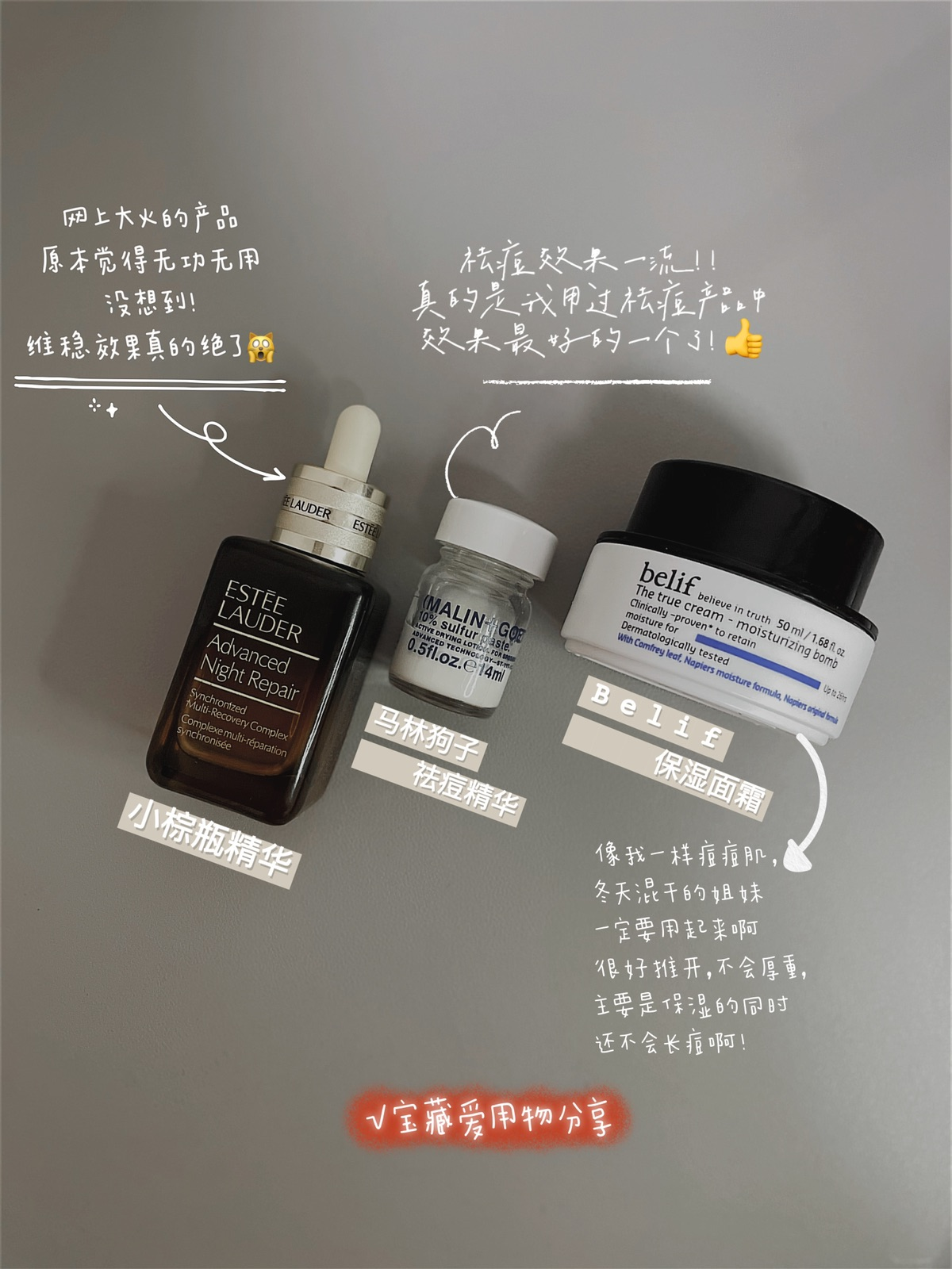 [年度护肤TOP 3]分享日常爱用护肤品