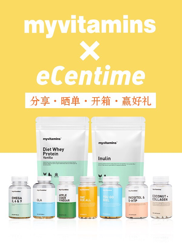 Myvitamins X eCentime 中奖名单
