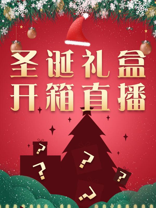一分钱   送圣诞日历礼盒10月13日17:00直播预告