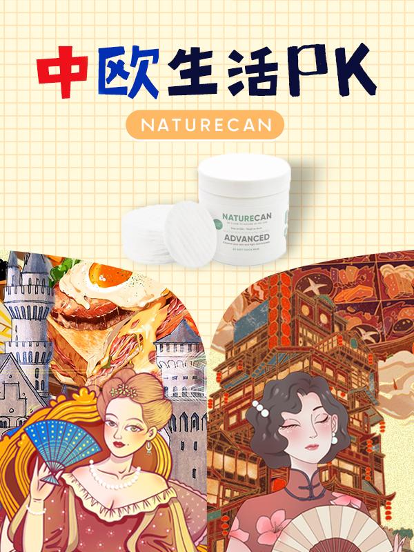【开奖】【中欧生活PK】分享你记忆里中欧生活的不同,更有机会获得水杨酸棉片哟!