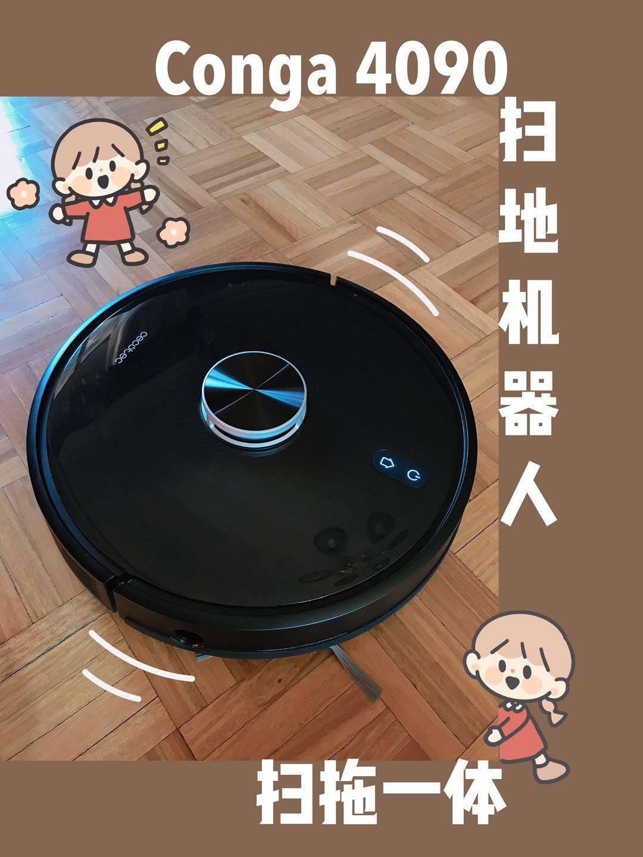 『西班牙好物🇪🇸』扫拖一体机器人值得入手吗?