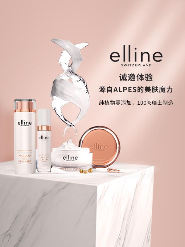 【名单公布】elline  众测名单公布!快来一起见证超越时间的光美焕变!
