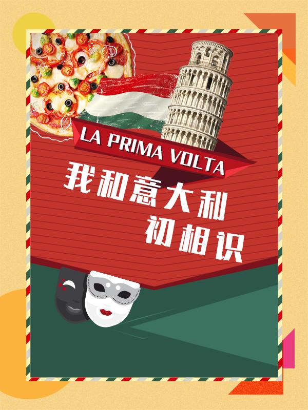 【意大利国庆节】我与意大利的初相识......