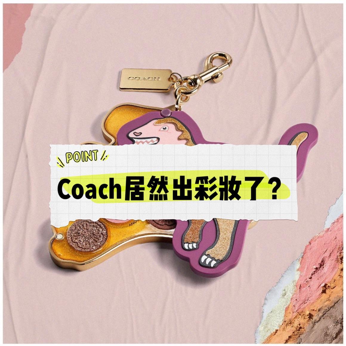 #Coach美妆线 可以做成小挂件coach真的太懂我了😂