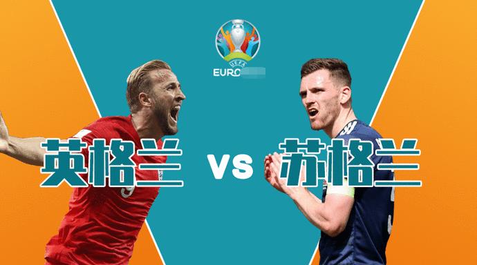 【欧洲杯竞猜】英格兰VS苏格兰