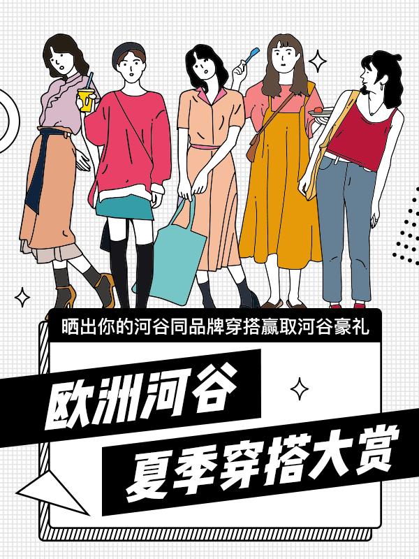 【延长】河谷夏季穿搭大赏开始了!晒出你的时尚穿搭!