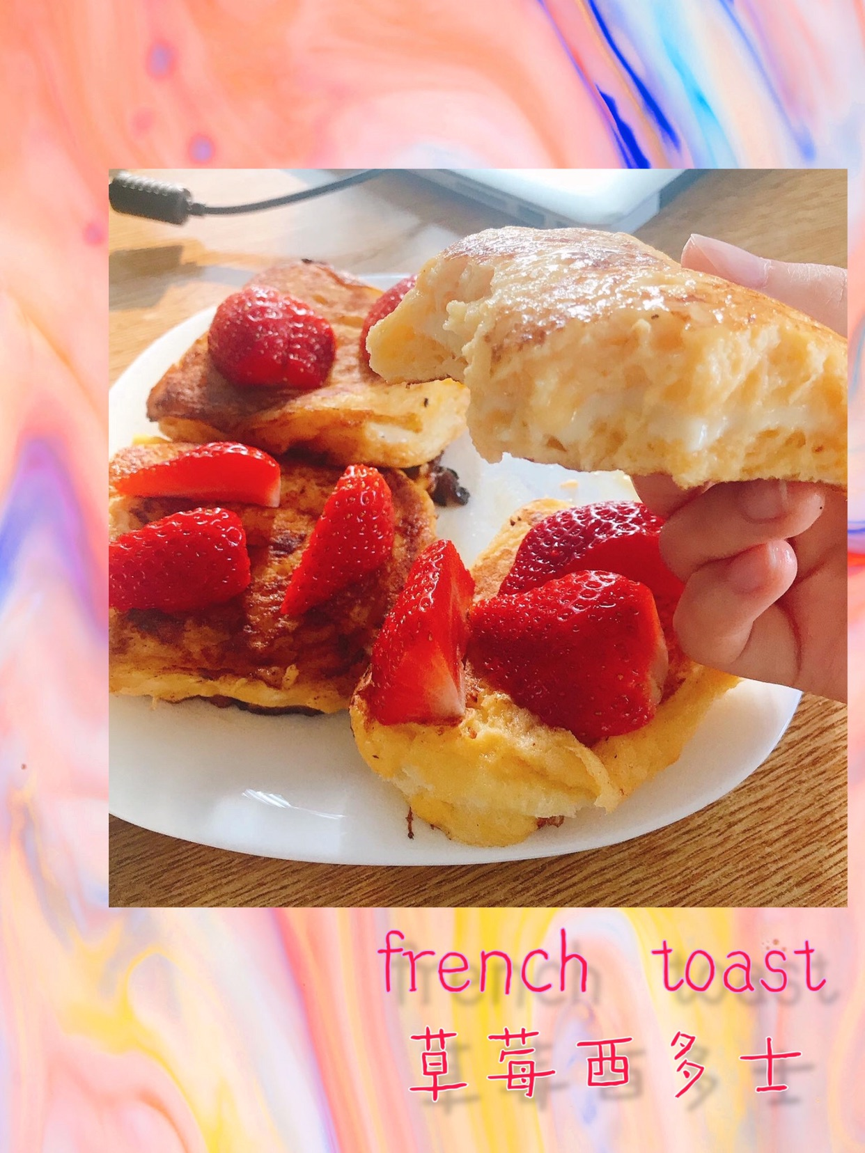 【french toase】宅家做甜品不无聊!