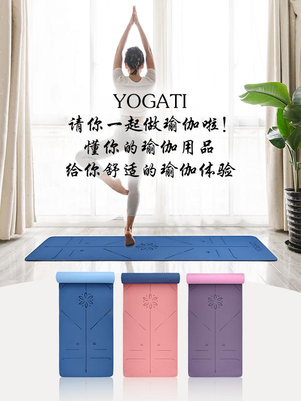 YOGATI喊你来做瑜伽啦!