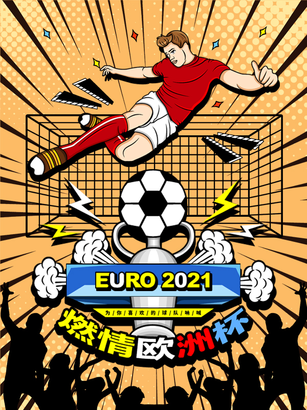 欧洲杯德法大战来啦,你是看还是看球员呢?