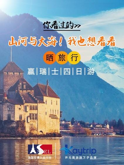 世界那么大,想带你去看看!瑞士四日游免费送!