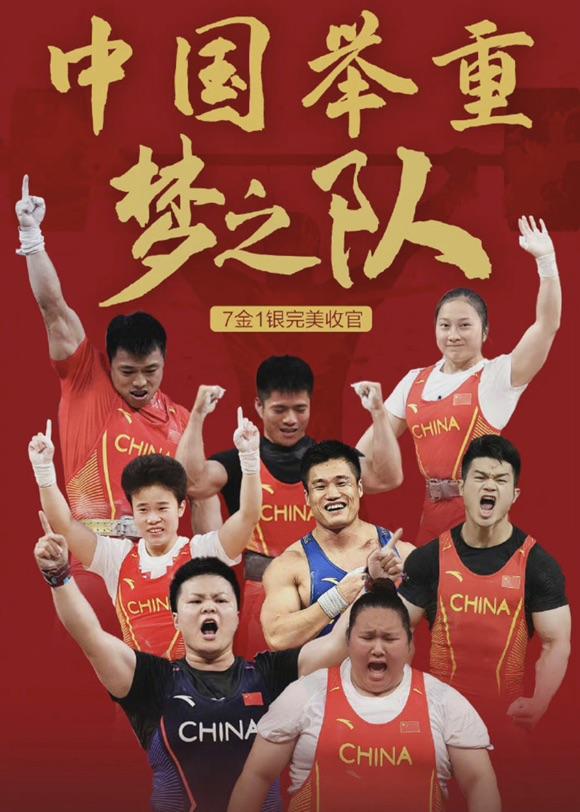 2021东奥会中国加油🇨🇳