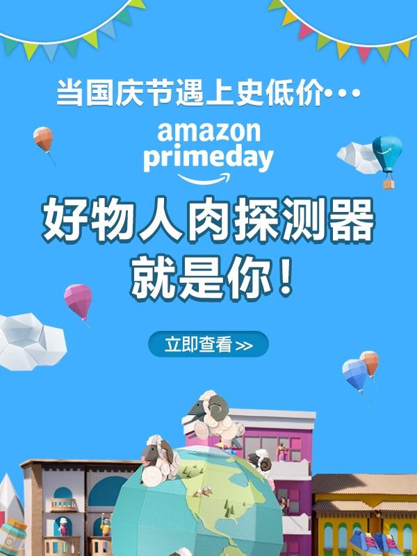人肉好物探测仪,带你狂薅Primeday !