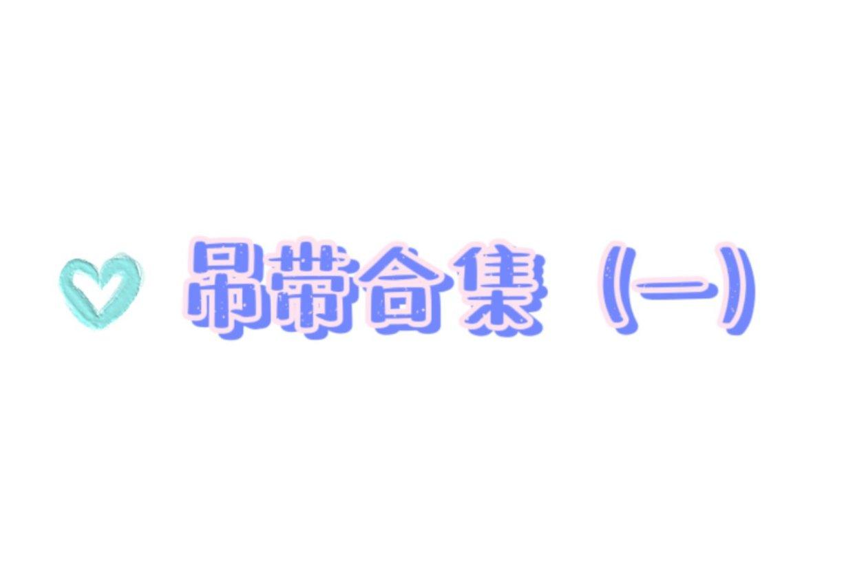 吊带合集(一)