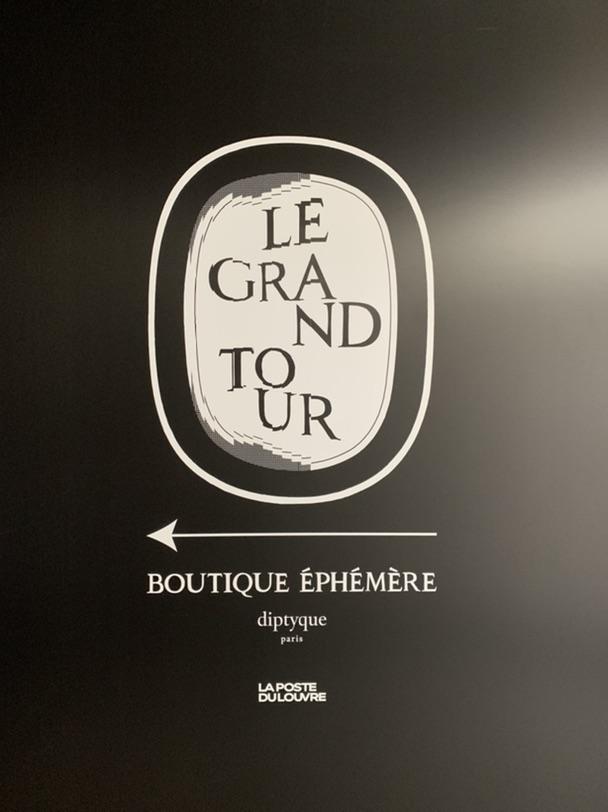 千万别去巴黎diptyque展