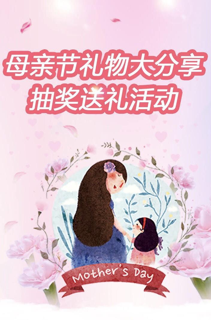 【抽奖送礼!】母亲节礼物大分享!