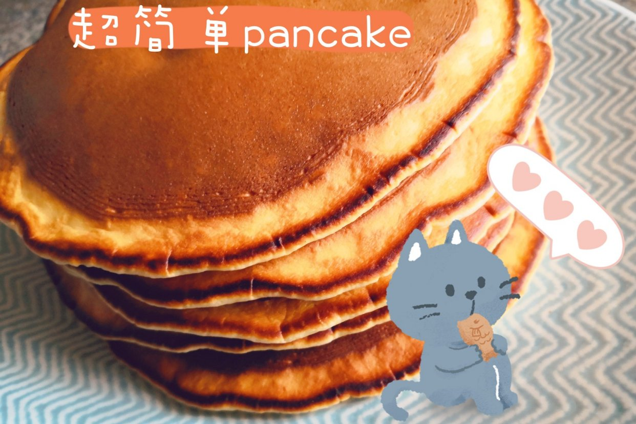 快手pancake - 无黄油不用打发蛋白