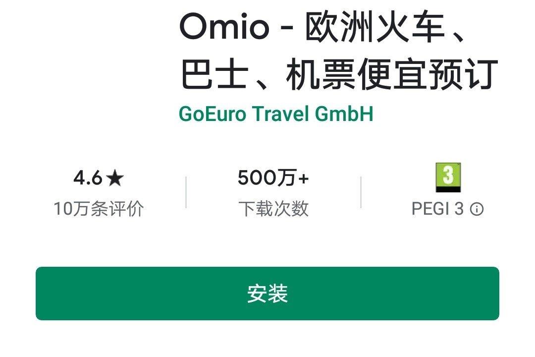 旅游比价APP推荐:OMIO