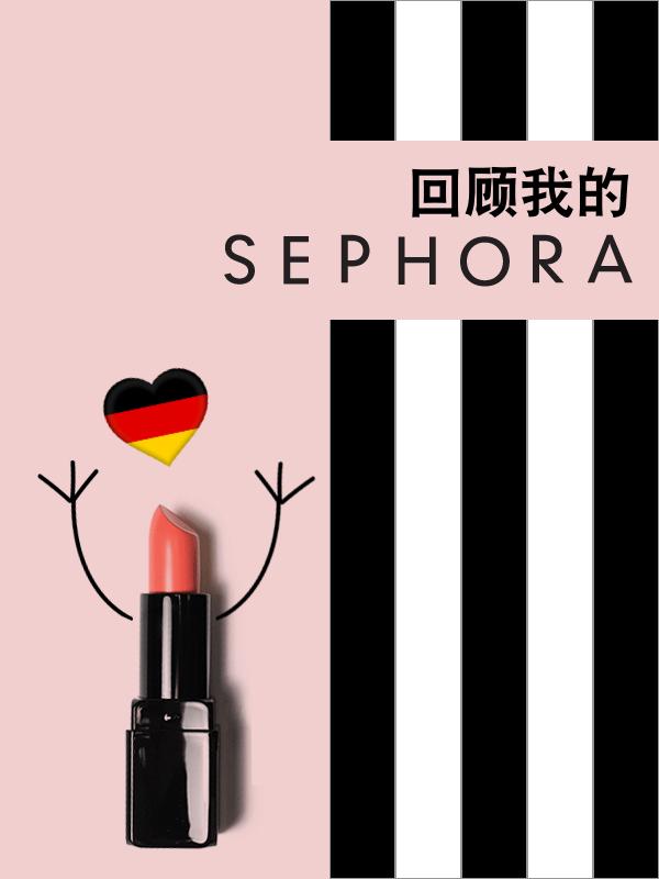 回顾我的Sephora