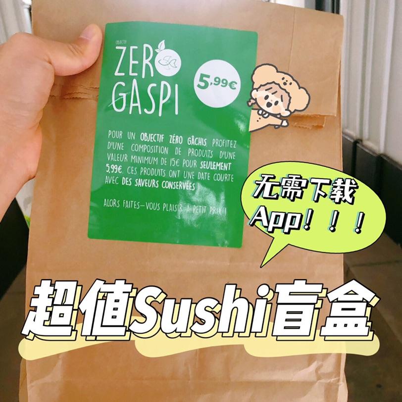 🇫🇷超值寿司盲盒:无需下载app即可拥有!