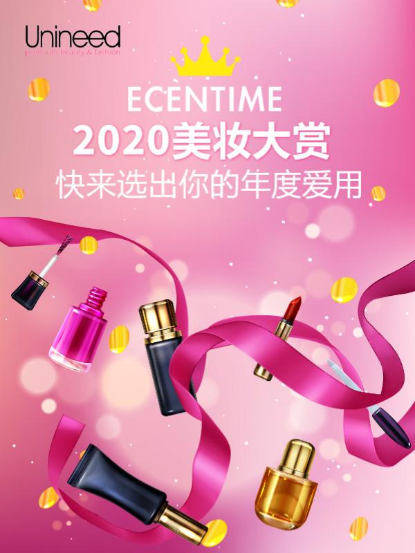 【ECENTIME2020美妆大赏】快来pick陪伴了你一年的爱用产品,助ta华丽出道!