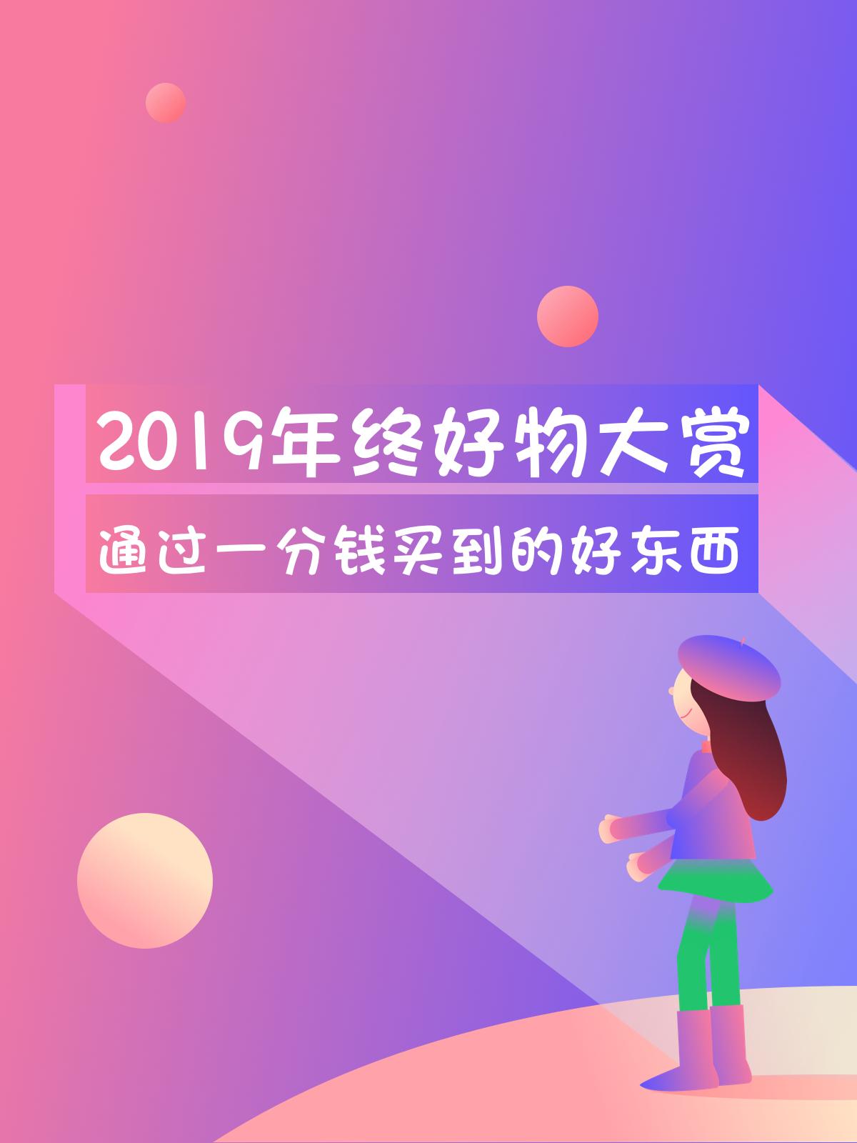 2019年终好物大赏