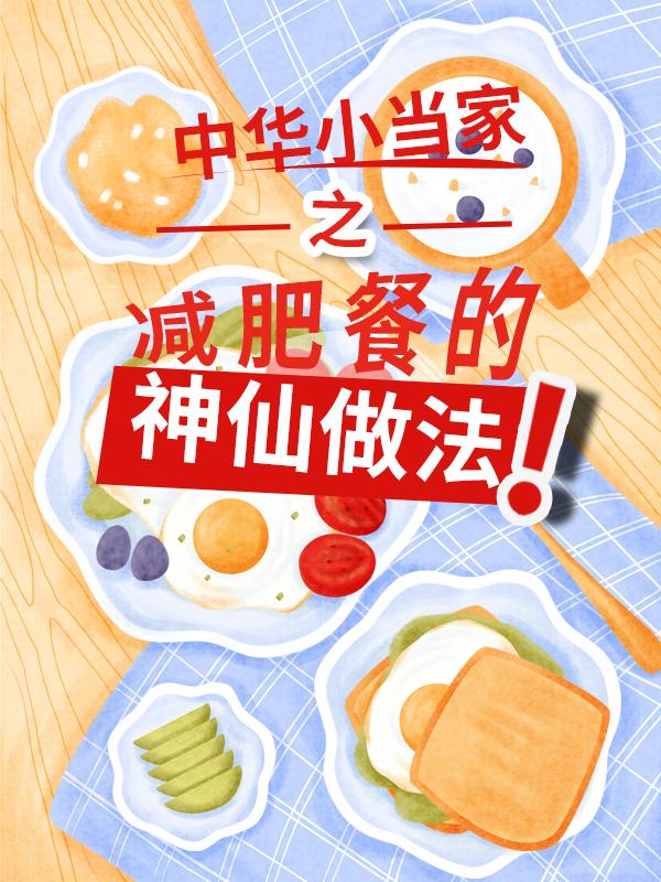 【中华小当家】之减肥餐的神仙做法🥗,健康吃出来!