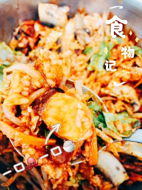 海哥的韩式章鱼🐙拌饭
