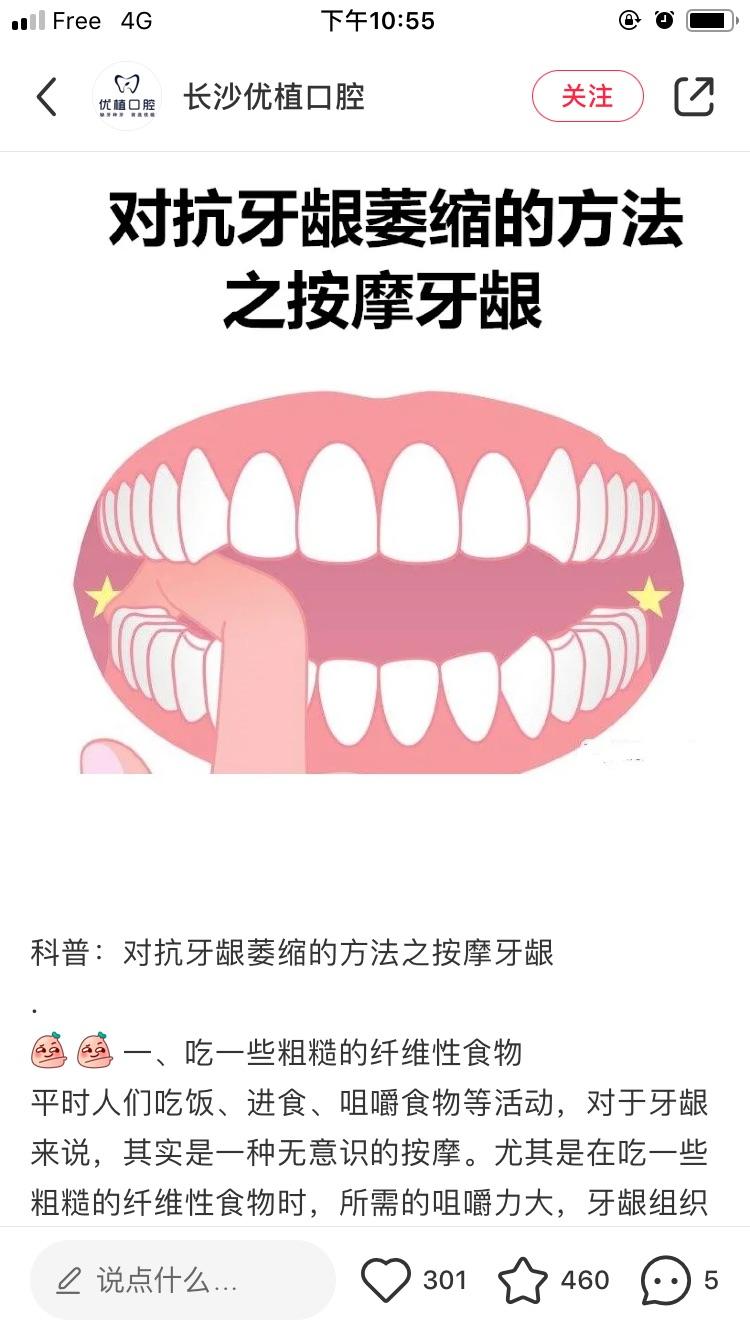 求助牙周炎问题 黑三角 牙龈萎缩