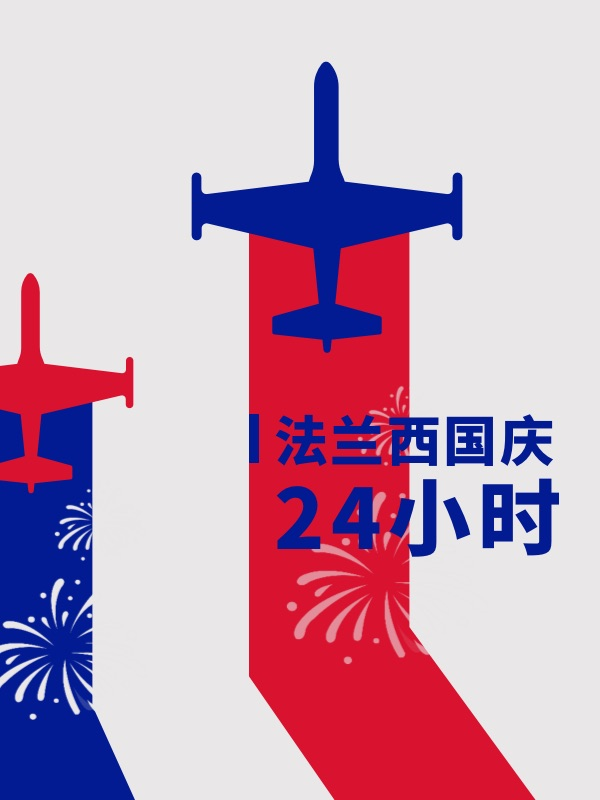 【 开奖】法国国庆来啦!快来分享烟花&阅兵美照!领墙壁挂画!