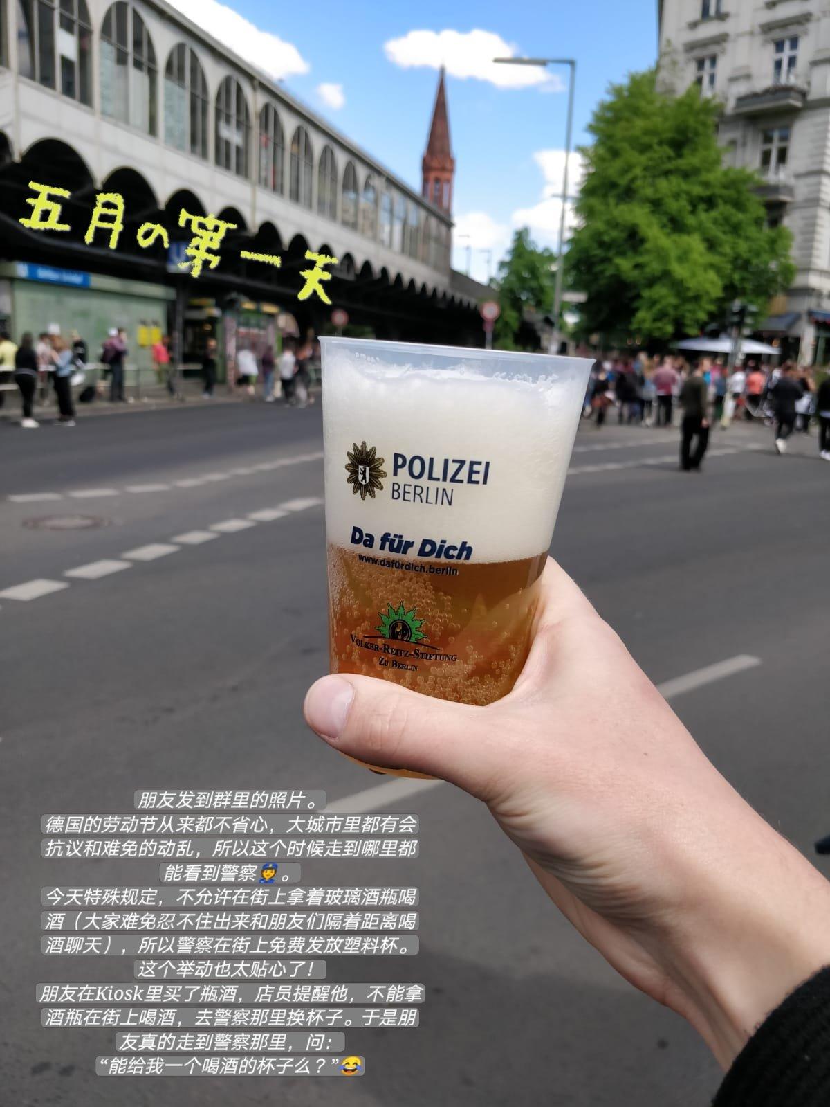 2021年5月1日,星期六,🇩🇪柏林。