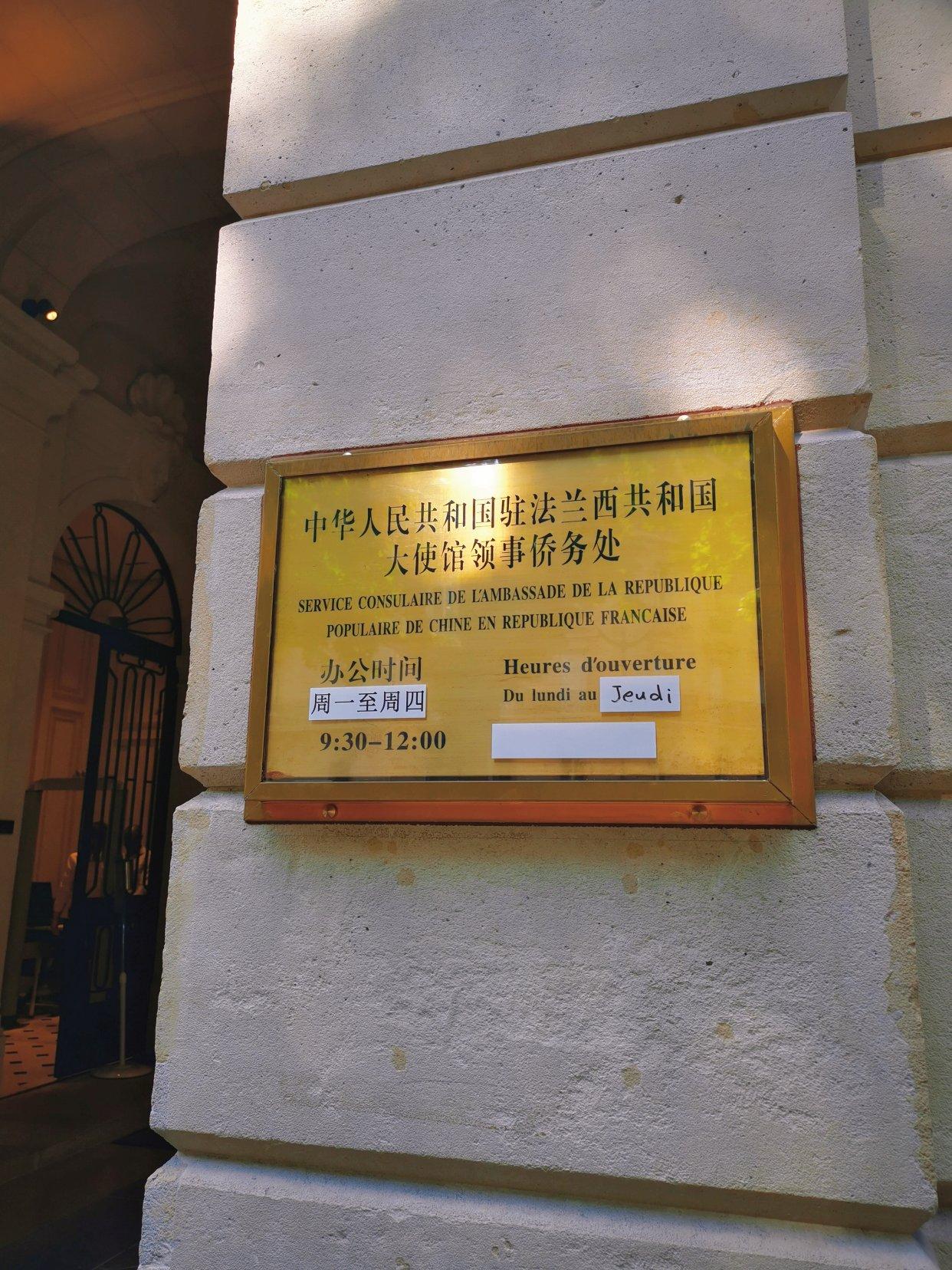 【中国领事】海外护照换发小心得